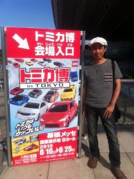 トミカ博2013入口_.JPG