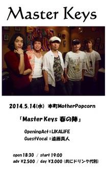 MasterKey0514.jpg